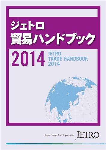 ジェトロ貿易ハンドブック〈2014〉