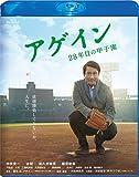 アゲイン 28年目の甲子園 Blu-ray[Blu-ray/ブルーレイ]