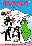 バーバパパ世界をまわる ~南アメリカ・南極・紅海・マダガスカル編~ [DVD]