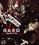 牙狼 [GARO]~闇を照らす者~ vol.3 [Blu-ray]