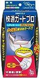 【白元】サニーク 快適ガードプロ プリーツタイプレギュラーサイズ 5枚入 ×10個セット