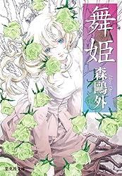 舞姫 (集英社文庫)