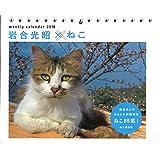 カレンダー2016 岩合光昭×ねこ 週めくり卓上 (ヤマケイカレンダー2016)
