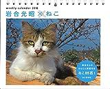 カレンダー2016 岩合光昭ねこ