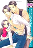 パパはつらいよ / 桜井 りょう のシリーズ情報を見る