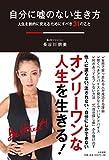Amazon.co.jp自分に嘘のない生き方~人生を劇的に変えるためにすべき31のこと