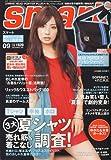 smart (スマート) 2009年 09月号 [雑誌]