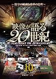 映像が語る20世紀 Vol.10 ~保守の風潮と改革の息吹~ [DVD] WTC-010