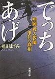 でっちあげ—福岡「殺人教師」事件の真相 (新潮文庫)