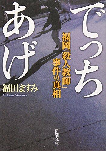 重版出来!『でっちあげ―福岡「殺人教師」事件の真相』決定版!