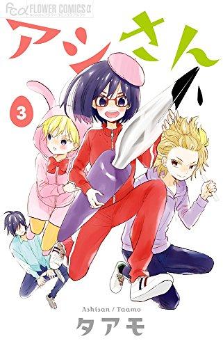 アシさん 3 (フラワーコミックス)