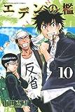 エデンの檻(10) (講談社コミックス)
