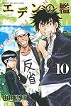 エデンの檻(10) (少年マガジンコミックス)