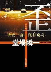 歪 捜査一課・澤村慶司 (角川文庫)