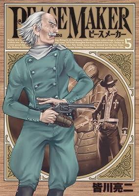 PEACE MAKER 5 (ヤングジャンプコミックス)