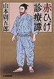 赤ひげ診療譚 (時代小説文庫)