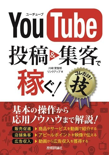 YouTube 投稿&集客で稼ぐ! コレだけ! 技 (得する<コレだけ! >技)