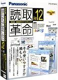 読取革命Ver.12 製品版