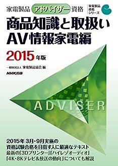 家電製品アドバイザー資格 商品知識と取扱い AV情報家電編 2015年版 (家電製品資格シリーズ)