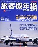 旅客機年鑑 2010-2011 (イカロス・ムック)