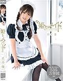 姫とメイド 並木優 [DVD]