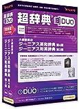 超辞典DUO 大修館書店 ジーニアス英和辞典 第4版/ジーニアス和英辞典 第2版