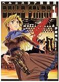 ベル☆スタア強盗団 1 (ジェッツコミックス)