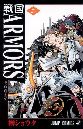 戦国ARMORS 2 (ジャンプコミックス)