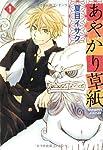 あやかり草紙 (1) (ウィングス・コミックス)