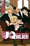 UQ HOLDER!(6) (講談社コミックス)