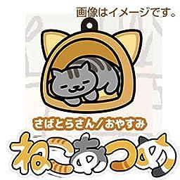 Neko Atsume 3WAY Strap and Charm Accessory (Sabatora-san / Goodnight)
