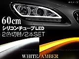 湾曲 LED シリコンチューブ ライト ホワイトアンバー 2本 作業用軍手 付 (60cm)