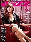 JAZZ JAPAN(ジャズジャパン) Vol.67