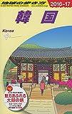 D12 地球の歩き方 韓国 2016~2017