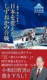 しずおかの文化新書4 ~駿河・遠江・伊豆~日本を変えたしずおかの合戦