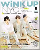 Wink up (ウィンク アップ) 2013年 08月号 [雑誌]