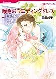 嘆きのウエディングドレス / 岡田 純子 のシリーズ情報を見る