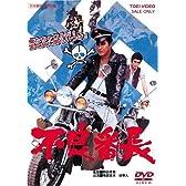 不良番長 [DVD]