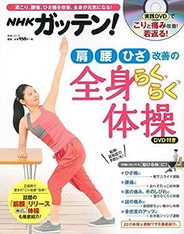 NHKガッテン! 「肩」「腰」「ひざ」改善の全身らくらく体操【DVD付き】 (生活シリーズ)