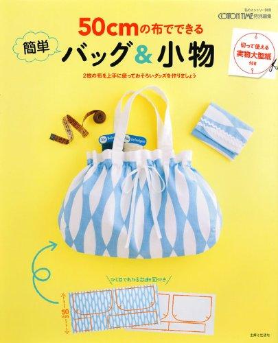 50cmの布でできる簡単バッグ&小物 (私のカントリー別冊)