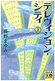 テレヴィジョン・シティ〈上〉 (河出文庫)