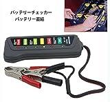 SUNNY  バッテリーチェッカー バッテリー直結 携帯型 SN-St16897