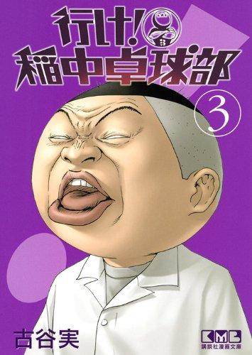 行け! 稲中卓球部(3) (講談社漫画文庫 ふ 7-3)