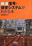 鉄道信号・保安システムがわかる本