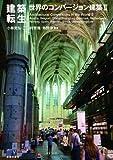 サムネイル:book『建築転生: 世界のコンバージョン建築II』