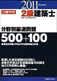 2級建築士 分野別厳選問題500+100 平成23年度版 (日建学院の建築系試験対策問題集)