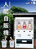 人間自販機 [DVD]