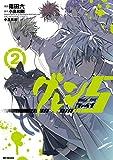 グレン5-ファイブ- 2 (MFコミックス ジーンシリーズ)