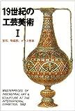 19世紀の工芸美術 (1) (マールカラー文庫 (5))
