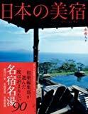 日本の美宿 (和樂ムック)
